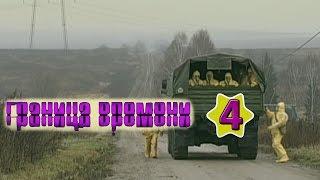 Фантастические фильмы 2015 hd I фантастические фильмы 2014 I Граница времени 4 серия   Мир фантастик