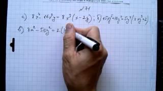 №71 алгебра 8 класс Макарычев