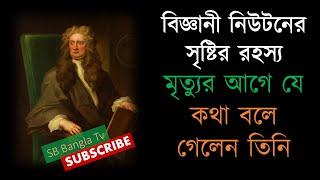 বিজ্ঞানী নিউটনের সৃষ্টির রহস্য । Isaac Newton The Greatest Scientist In The World । SB Bangla Tv
