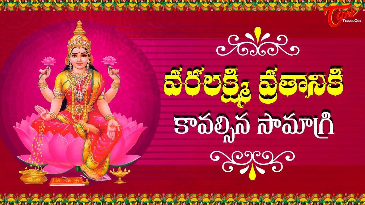 List Of Items For Varalakshmi Vratam | Varalakshmi Pooja Procedure 2019 -  BhakthiOne