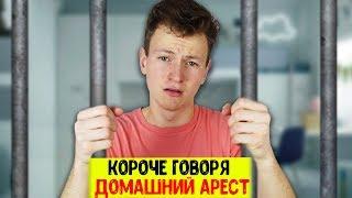 Download КОРОЧЕ ГОВОРЯ, ДОМАШНИЙ АРЕСТ Mp3 and Videos