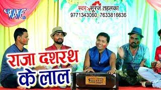 आ गया Suraj Tahalka का सबसे हिट होली गीत 2019 - Raja Dasrath Ke Lal - Bhojpuri Holi Geet 2019