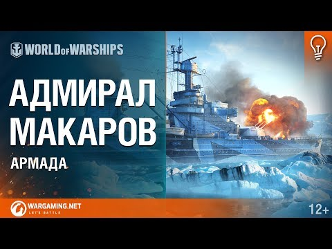 Крейсер «Адмирал Макаров». Армада [World of Warships]