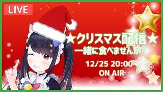 【LIVE】クリスマス配信♪一緒に食べませんか?【羽原ゆとり/Vtuber】