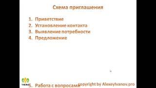 Урок №4 - Приглашение. Алексей Иванов - 8*. Tiens