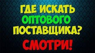 видео Интернет-магазин детской одежды оптом в Москве – выгодные цены