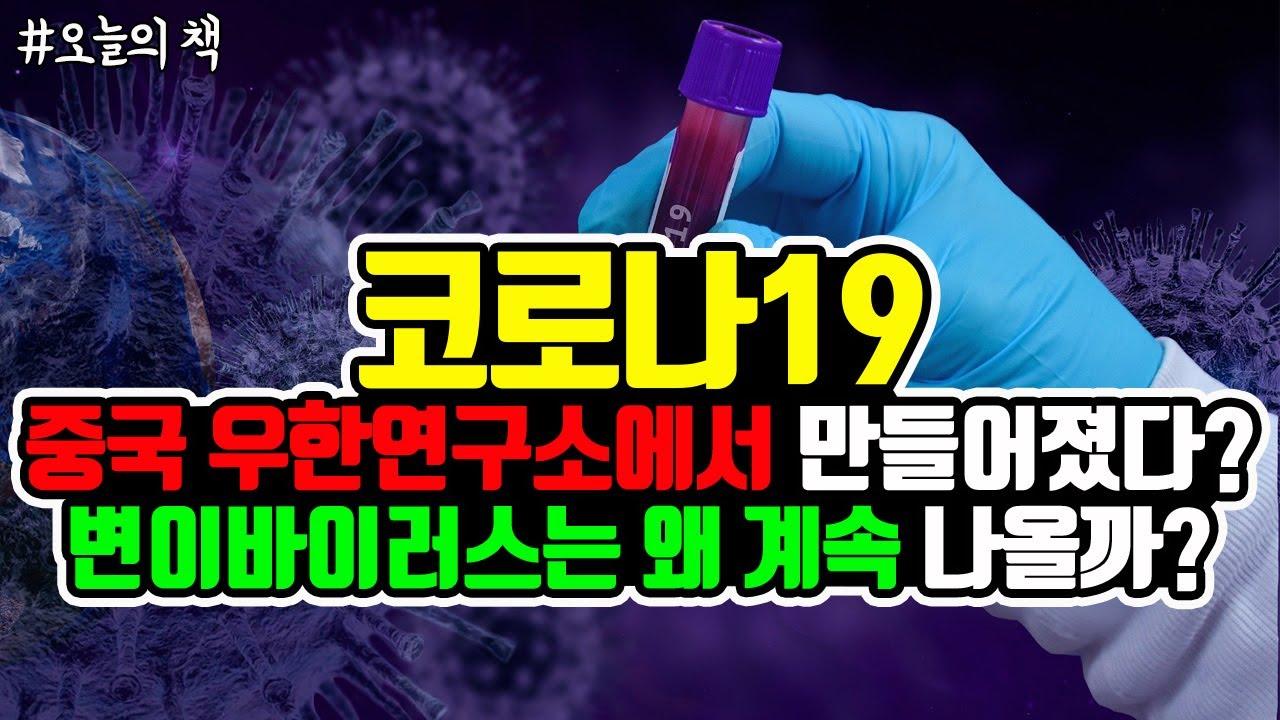 코로나19는 중국 우한연구소에서 만들어졌다?? 변이바이러스는 왜 계속 생길까? 코로나19에 대한 논란들 정리해보자! (Feat. 곡선 평탄화가 중요한 이유) [오늘의 책]
