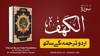 Irfan ul Quran, Sura al-Kahf (18) by Shaykh ul Islam Dr Muhammad Tahir ul Qadri