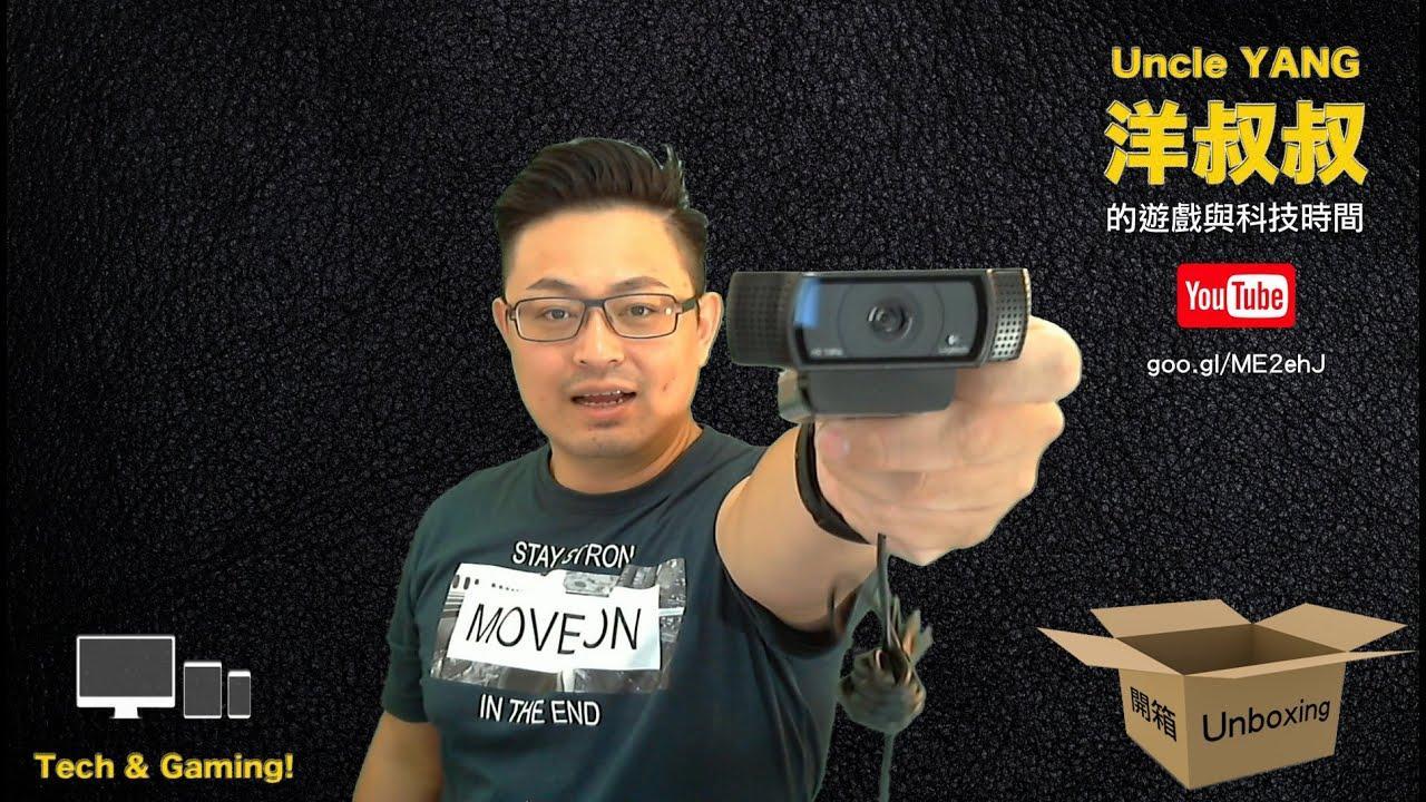 網路攝影機 webcam 推薦 羅技 c920r 開箱 review - YouTube