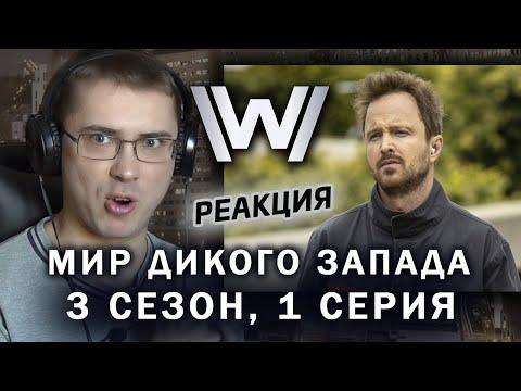 Реакция Мир Дикого Запада 3 сезон, 1 серия