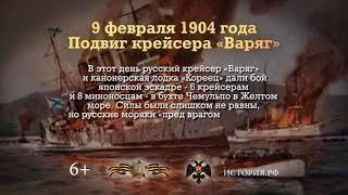 Памятные даты: подвиг крейсера «Варяг»
