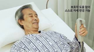 전자동 고급형 자세변환침대 NB1000 소개영상 02-…