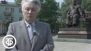 Николай Семенович Лесков. Страницы жизни и творчества (1983)