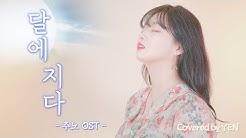 [옌커버/YEN COVER] 베이지 - 달에 지다 (추노 OST) Covered by YEN
