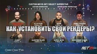 AGT   FAQ - КАК УСТАНОВИТЬ РЕНДЕРЫ В WWE 2K18 НА PC (заменяем игровые картинки на фото рестлеров!)