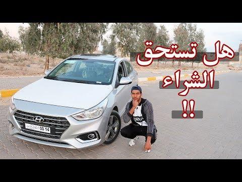 هيونداي أكسنت الجديدة ( ديزال ) | 2018 | Hyundai Accent