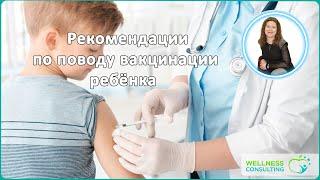 20. Рекомендации по поводу вакцинации ребёнка
