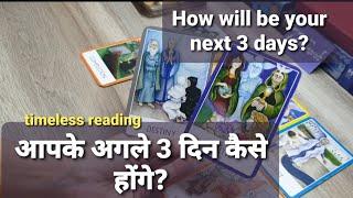 All signs: How will be your next 3 days? आपके अगले 3 दिन कैसे होंगे? God guidance 😊🙂😇🧚♀️ timeless