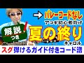 夏の終わり 弾き方 (ギター 初心者向け コード 簡単) / キャロル / 矢沢永吉