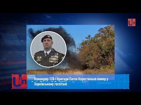 Командир 128-ї бригади Євген Коростильов помер у Харківському госпіталі