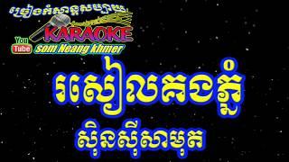 khmer song, karaoke khmer , រសៀលគងភ្នំ ភ្លេងសុទ្ធ