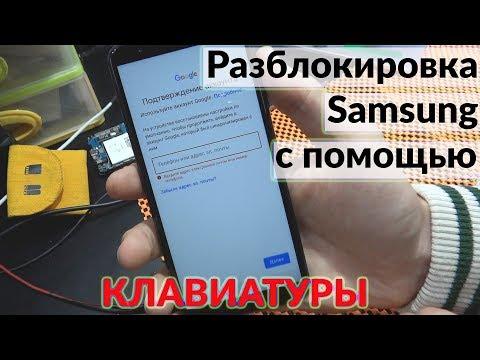 Разблокировка SAMSUNG FRP | Google аккаунт | No PIN | No Talkback | Через клавиатуру ! / Helpdroid