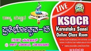 SSF State Prathibhosthava-15 (01part 2) @ Al-Madeena Manjanady   KSOCR 07-11-2015