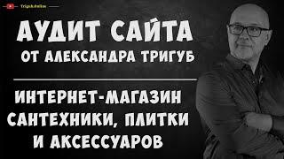 Коммерческий аудит Интернет-магазина сантехники.(, 2016-08-05T14:49:53.000Z)