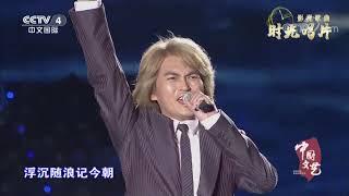 《中国文艺》 20201120 时光唱片 影视歌曲| CCTV中文国际 - YouTube