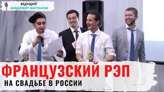 Французский рэп на свадьбе в России. Импровизация гостей. Ведущий Владимир Мартынов