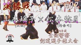 #02【決勝戦・女子】・山本瑶子・大阪×松本弥月・神奈川【平成30年度全国警察剣道選手権大会】National Police Kendo Championship Tournament