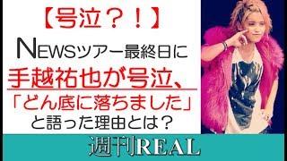 手越祐也NEWSツアー最終日に号泣、「どん底に落ちました」と語った「あ...