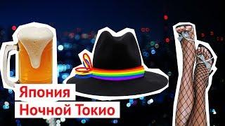 Злачные районы Токио: секс, алкоголь, ЛГБТ