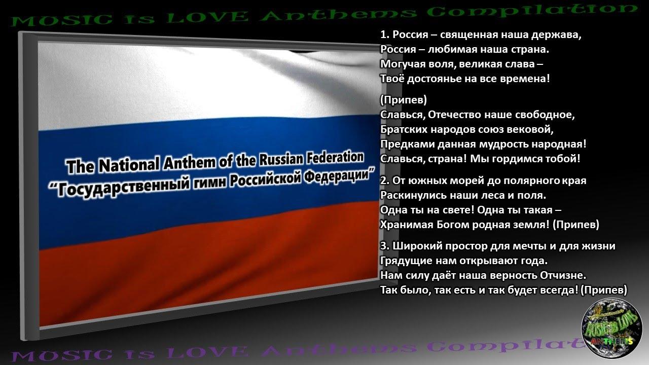 russia national anthem instrumental with lyrics youtube