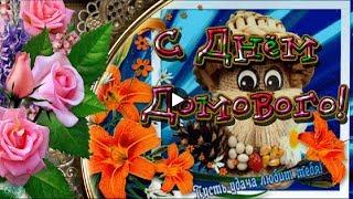 День Домового Веселое поздравление в день Домовёнка Музыкальные видео открытки