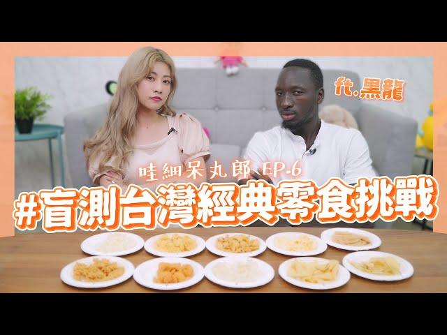 哇細呆丸郎 🙌🏻🥭 #6 盲測台灣經典零食 怎麼都是玉米濃湯口味?!feat. @臺灣尋奇  |阿部瑪利亞 Maria Abe