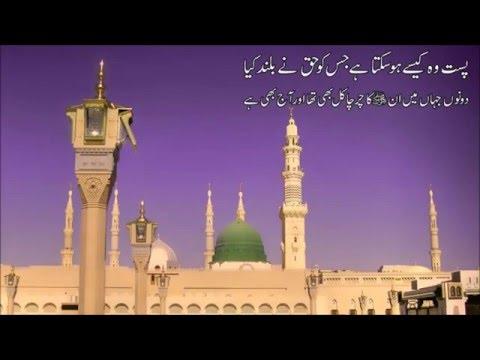 Har dard ki dawa hai, Mohammed ke shaher mein aslam-sabri / DANIAL DH