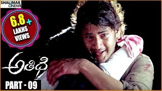 Athidi Telugu Movie Part 09/09 || Mahesh Babu , Amrita Rao || Shalimarcinema
