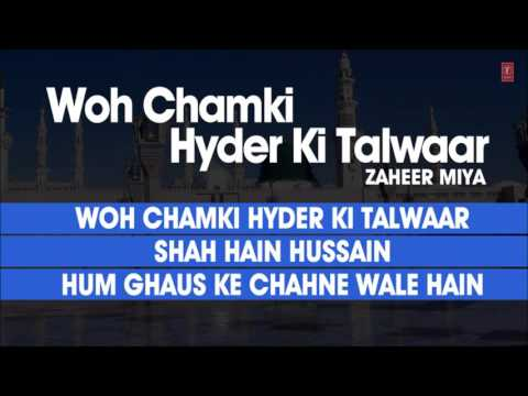 Wo Chamki Haider Ki Talwar | Zahir Miyan || Muslim Devotional Audio Jukebox