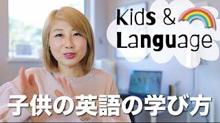 英語学習のヒントになるかも?! 子供に英語を教えて感じたいくつかのこと〔#899〕