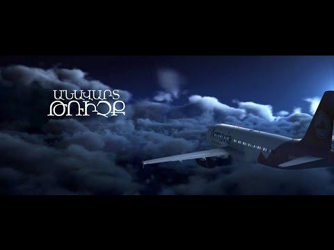 Անավարտ Թռիչք / Anavart Trichq - Official Trailer