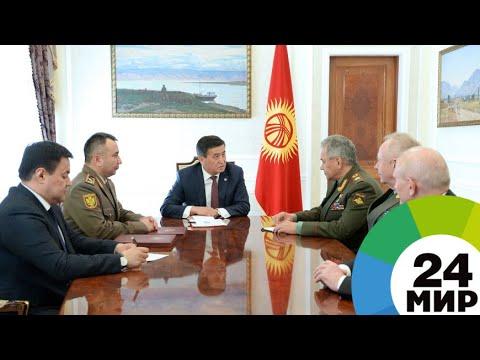 Жээнбеков и Шойгу обсудили в Бишкеке военно-техническое сотрудничество - МИР 24