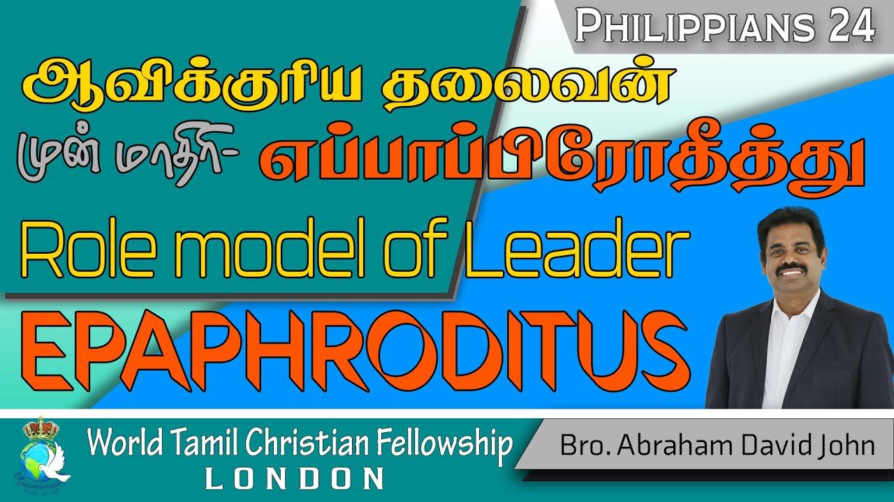 Philippians 24-Role Model of Leader- Epaphroditus - முன்மாதிரி -எப்பாப்பிரோதீத்து- Phil 2:25-30