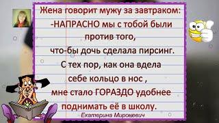 Жена говорит мужу за завтраком Анекдоты Смешные Выпуск 22 СмехЮморПозитивШутки Екатерина Мироневич