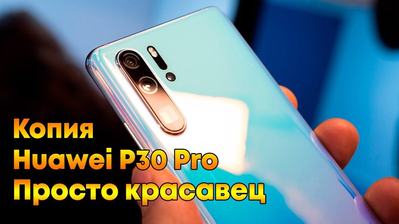 Обзор Huawei P30 Pro нереально красивая копия, распаковка и тест в играх