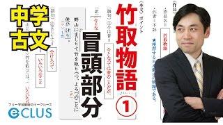 中学1年生国語古文講座 竹取物語の冒頭部分について学習します。 印刷・...
