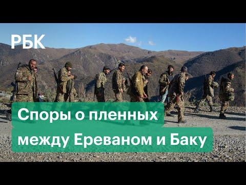Азербайджан заявил о передаче всех пленных после войны в Карабахе. Армения обвинила Баку во лжи