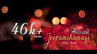Jeevamshamayi | Instrumental Cover | Theevandi | ft. PluggedIn Media | Oak Tree Entertainments