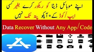 Mobile Data Recover Without Any App And Code | Secret Trick 2019 | Top Tech 4U