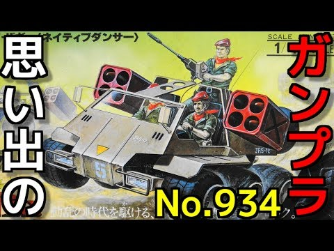 934 1/48 J・ロック・バギー (ネイティブダンサー)   『太陽の牙ダグラム』
